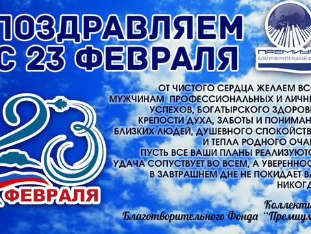 ПОЗДРАВЛЯЕМ ЗАЩИТНИКОВ С 23 ФЕВРАЛЯ!