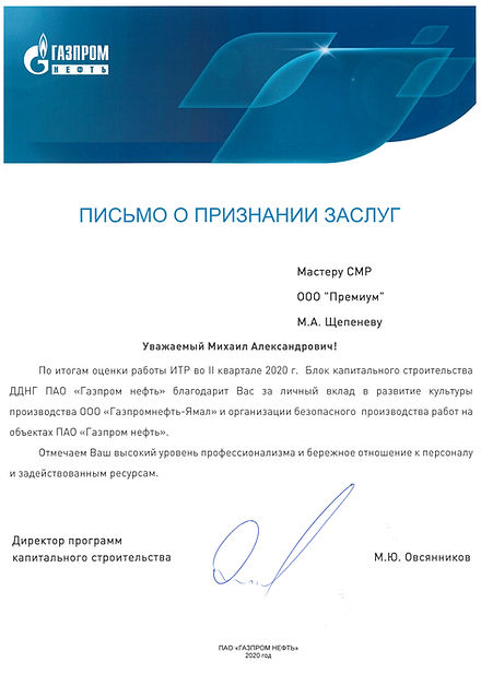 Щепенев М.А._ГПН-Ямал.jpg