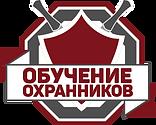 Обучени оханников ЧОО Чоп Самара