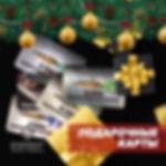 Подарочные карты новый год.jpg