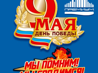 """Коллектив компании """"ПРЕМИУМ"""" поздравляет всех с Днём Победы."""