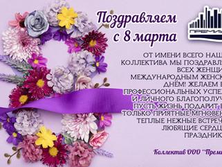 """Компания """"Премиум"""" поздравляет женщин с 8 марта!"""