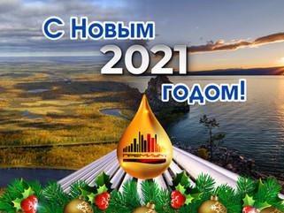 """Компания """"Премиум"""" поздравляет с Новым 2021 годом!"""