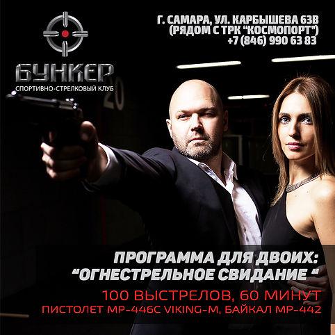 Огнестрельное свидание2.jpg
