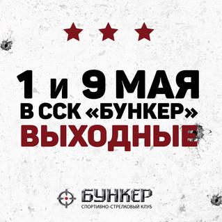 """РЕЖИМ РАБОТЫ ССК """"БУНКЕР"""" В ПРАЗДНИКИ"""