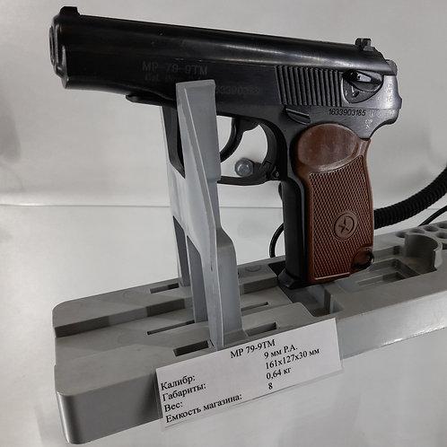 МР 79