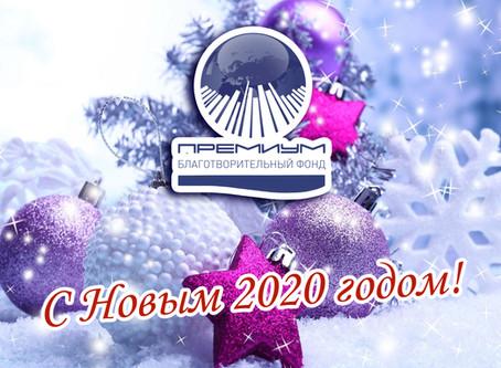 Фонд Премиум поздравляет с Новым 2020 годом!