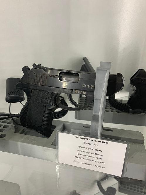 МР-78-9М