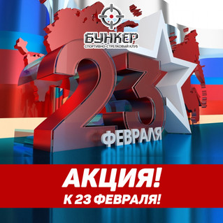 СУПЕР АКЦИЯ ОТ БУНКЕРА К 23 ФЕВРАЛЯ!