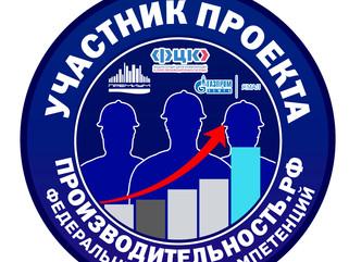 ООО «Премиум» вступило в Национальный проект «Производительность труда и поддержка занятости».