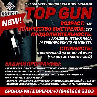 Топ Ган_ДЛЯ СОЦ СЕТЕЙ.jpg