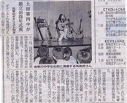 馬島昇,NOBORU MASHIMA,上田第四中学校式典,コンサート,信濃毎日新聞,40周年