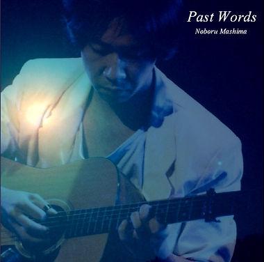 Past Words,アコースティックギタリスト,Acoustic Guitarist,Noboru Mashima ,馬島昇,ニューエイジ ミュージック,   New Age Music,フィンガースタイル,フィンガーピッカー,日本人