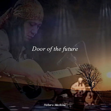 Door of the future,アコースティックギタリスト,Acoustic Guitarist,Noboru Mashima ,馬島昇,ニューエイジ ミュージック,   New Age Music,フィンガースタイル,フィンガーピッカー,日本人