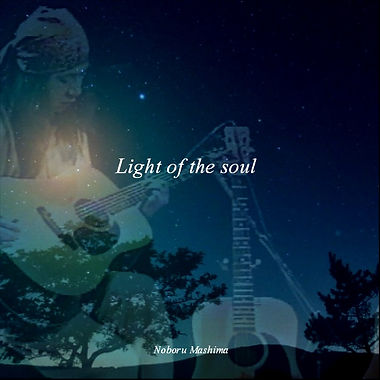 Light of the soul,アコースティックギタリスト,Acoustic Guitarist,Noboru Mashima ,馬島昇,ニューエイジ ミュージック,   New Age Music,フィンガースタイル,フィンガーピッカー,日本人