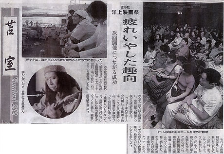アコースティックギタリスト, Acoustic Guitarist, Noboru Mashima ,馬島昇、ニューエイジ ミュージック,  New Age Music,  コンサート,読売新聞,洋上映画祭,苫小牧