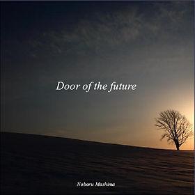 馬島昇,Noboru Mashima,Door of the future