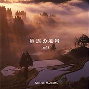 童謡の風景 ,童謡,Noboru Mashima,馬島昇,アコースティックギタリスト,アコースティックギター, Acoustic Guitarist,Acoustic Guitar,ニューエイジミュージック,New Age Music