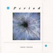 Period,アコースティックギタリスト,Acoustic Guitarist,Noboru  Mashima ,馬島昇,ニューエイジ ミュージック,  New Age Music,  フィンガースタイル,日本人