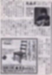 馬島昇,Noboru Mashima,上田市丸子文化会館-新聞掲載記事