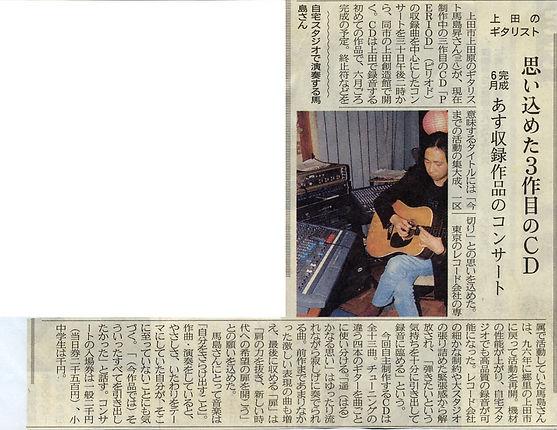 馬島昇アコースティックギターコンサート,セレスホール,信濃毎日新聞,新聞掲載記事