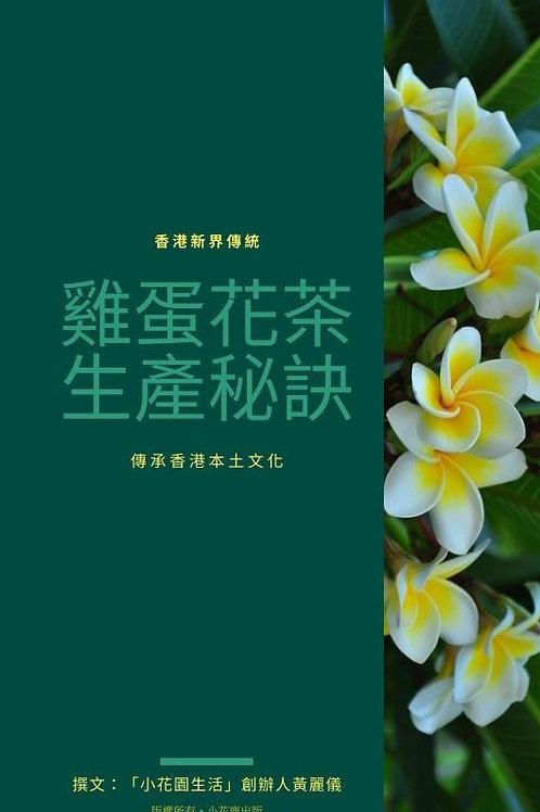 「香港傳統雞蛋花茶製作秘訣」小冊子