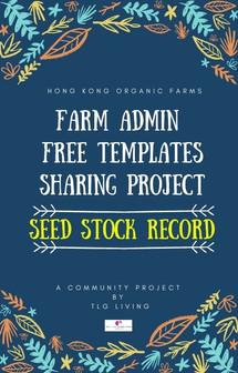 農場管理及學習支援:種子記錄表格(中英文版)