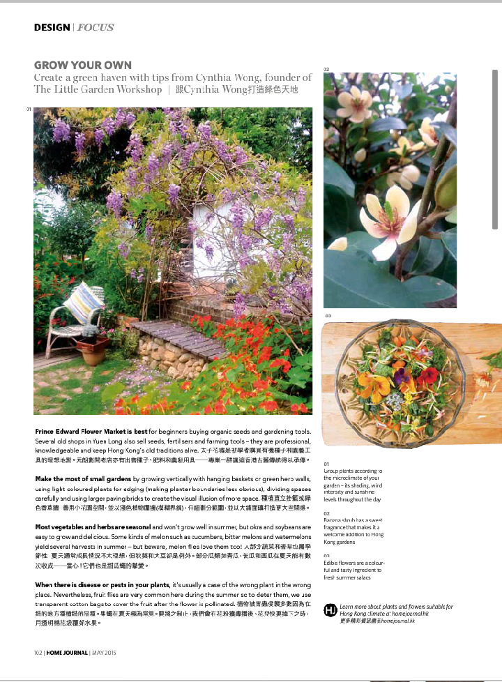 May 2015 Home Journal 美好家居