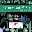 昇華園藝人生 訂閱優質內容.png