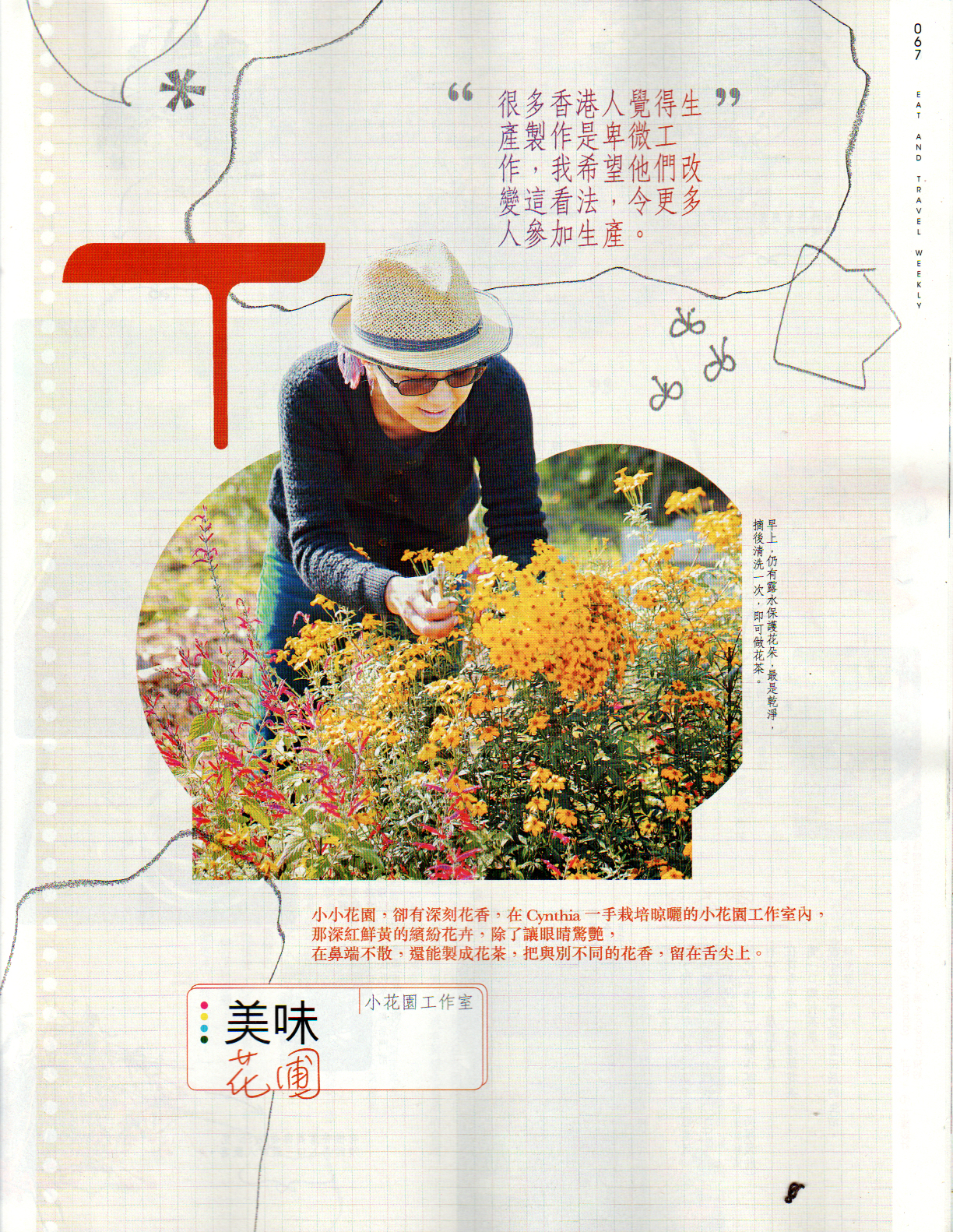Jan 2015 Eat & Travel Weekly 飲食男女 P1