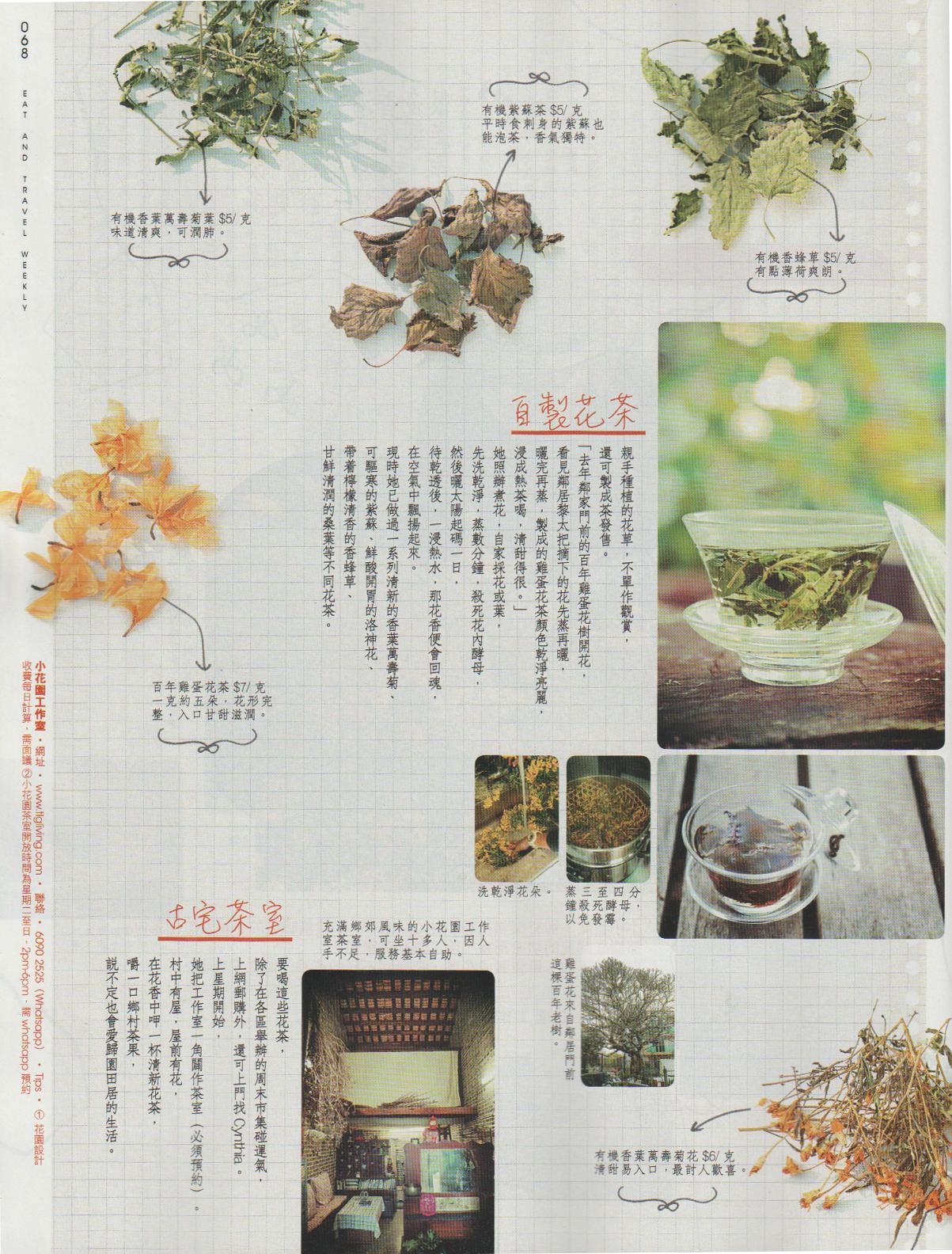 Jan 2015 Eat & Travel Weekly 飲食男女 P3