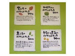 手作りプライスカード