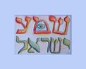 Shma Yisrael שמע ׳שראל (item#30)