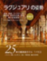 Pages de Cover 6 HS JAPONAIS.jpg