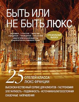 Pages de Cover 6 HS RUSSE.jpg