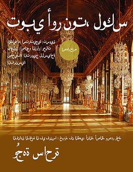 Cover HS Arabe.jpg