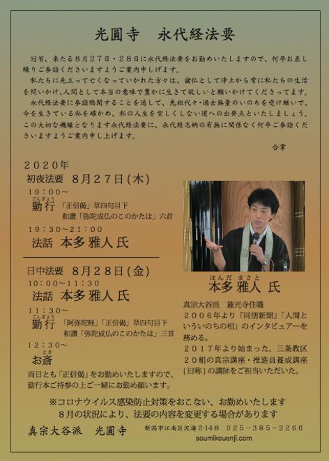 2020永代経裏.png