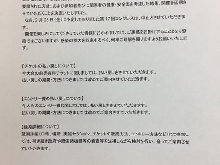 スーパージャパンカップ延期のお知らせ