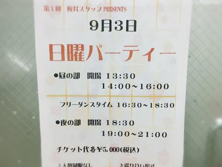 9月3日は〜〜〜〜