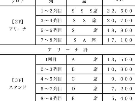 日本インターチケット先行販売のお知らせ