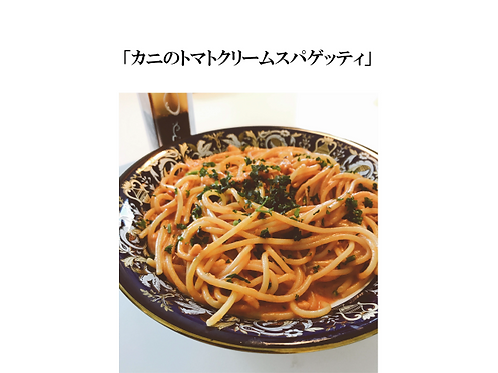 Vol.16「カニのトマトクリームスパゲッティ」