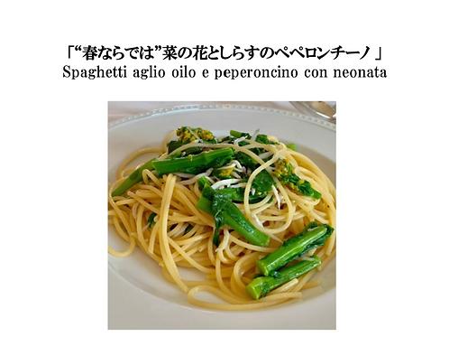 Vol.04 「菜花としらすの和風ペペロンチーノ 」