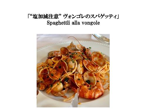 Vol.08「ヴォンゴレのスパゲッティ」