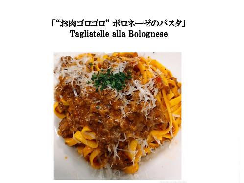 Vol.09「_お肉ゴロゴロ_ボロネーゼのスパゲッティ」