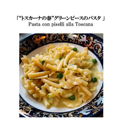 Vol.13「トスカーナ風グリーンピースのパスタ」