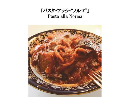 Vol.11「ナスのシチリア風スパゲッティ_パスタアッラノルマ_」.