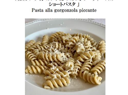Vol.03 「_ワインのアテに_ゴルゴンゾーラチーズのショートパスタ」