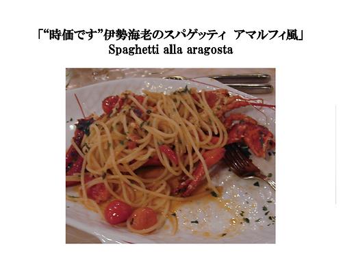 Vol.05 「伊勢海老のアマルフィ風」