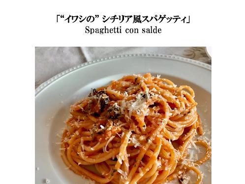 Vol.10「イワシのシチリア風スパゲッティ」