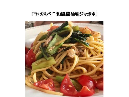 Vol.22「_ロメスパ_和風醤油味・ジャポネ」